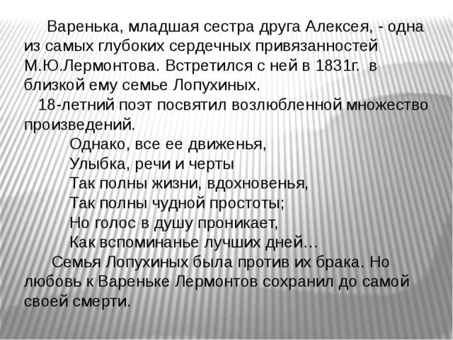 Варенька, младшая сестра друга Алексея, - одна из самых глубоких сердечных п...