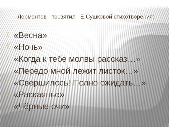 Лермонтов посвятил Е.Сушковой стихотворения: «Весна» «Ночь» «Когда к тебе мол...