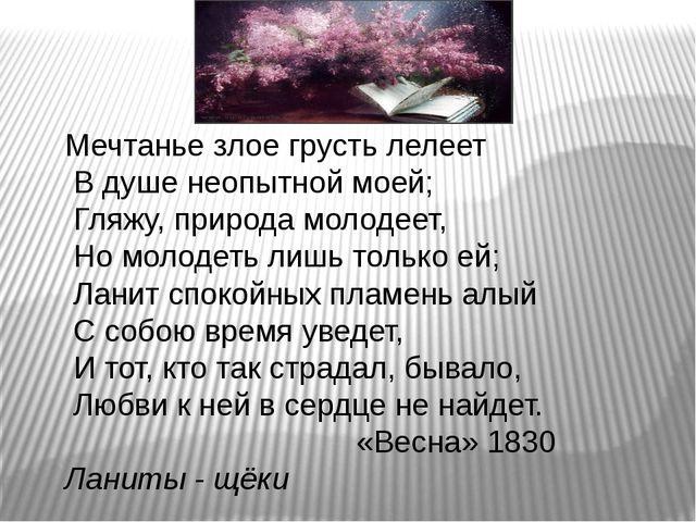 Мечтанье злое грусть лелеет В душе неопытной моей; Гляжу, природа молодеет,...