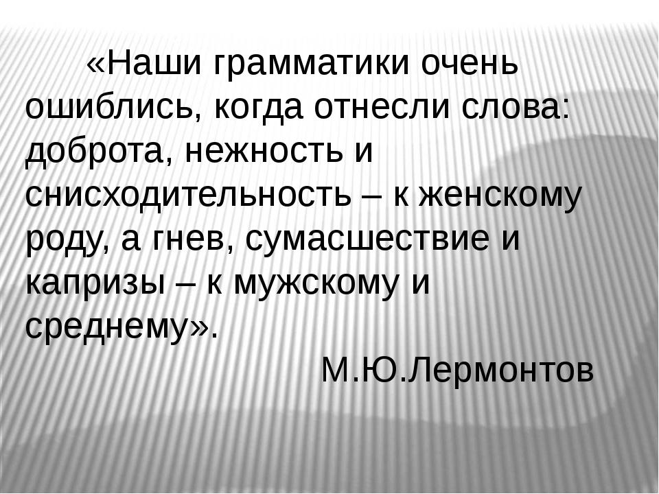 «Наши грамматики очень ошиблись, когда отнесли слова: доброта, нежность и сн...