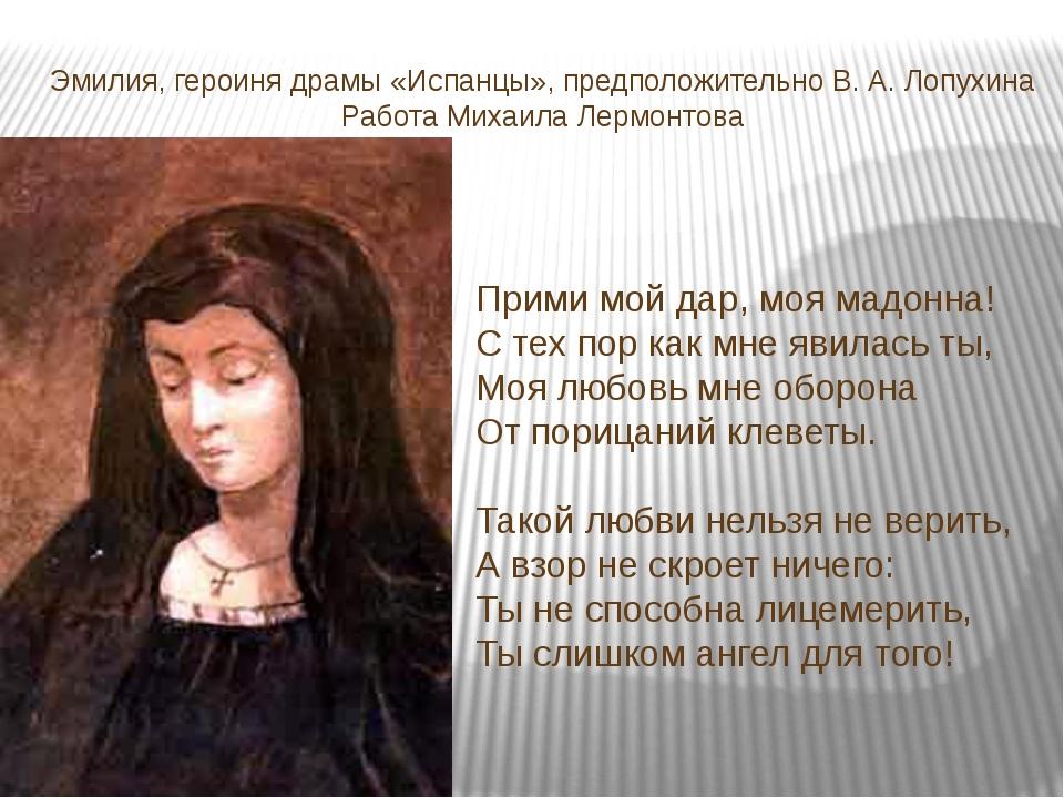 Эмилия, героиня драмы «Испанцы», предположительно В. А. Лопухина Работа Михаи...