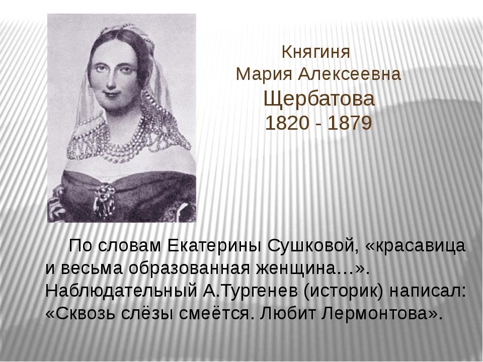 Княгиня Мария Алексеевна Щербатова 1820 - 1879 По словам Екатерины Сушковой,...