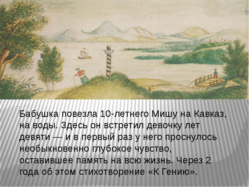Бабушка повезла 10-летнего Мишу на Кавказ, на воды. Здесь он встретил девочку...