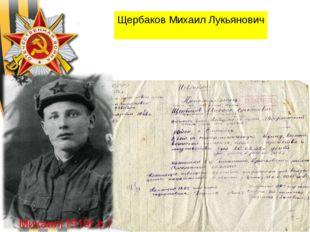 Щербаков Михаил Лукьянович