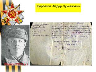 Щербаков Фёдор Лукьянович