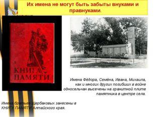 Имена Фёдора, Семёна, Ивана, Михаила, как и многих других погибших в войне