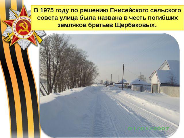 В 1975 году по решению Енисейского сельского совета улица была названа в чест...