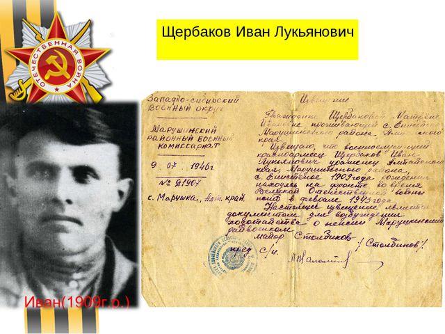 Щербаков Иван Лукьянович