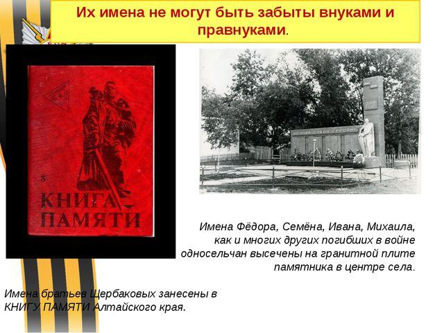 Имена Фёдора, Семёна, Ивана, Михаила, как и многих других погибших в войне...