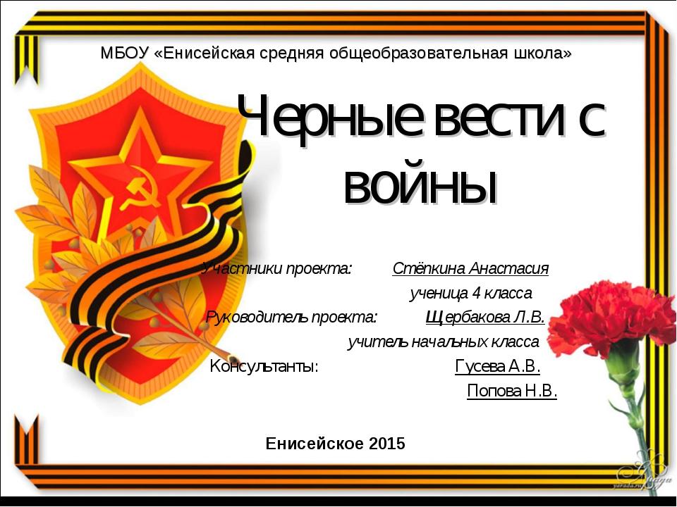 Черные вести с войны Участники проекта: Стёпкина Анастасия ученица 4 класса Р...