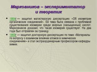 Марковников – экспериментатор и теоретик 1864г— защитил магистерскую диссерт