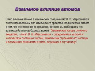 Взаимное влияние атомов Само влияние атомов в химических соединениях В. В. Ма