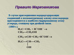 Правило Марковникова В случае присоединения водородсодержащих соединений к не