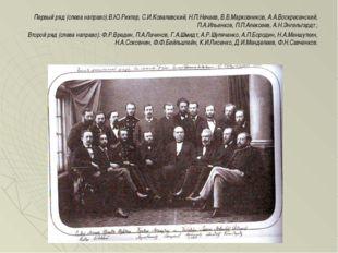 Первый ряд (слева направо):В.Ю.Рихтер, С.И.Ковалевский, Н.П.Нечаев, В.В.Марко