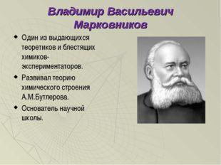 Владимир Васильевич Марковников Один из выдающихся теоретиков и блестящих хим