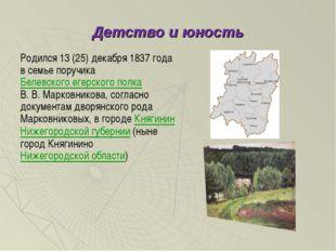 Детство и юность Родился 13 (25) декабря 1837 года в семье поручика Белевског