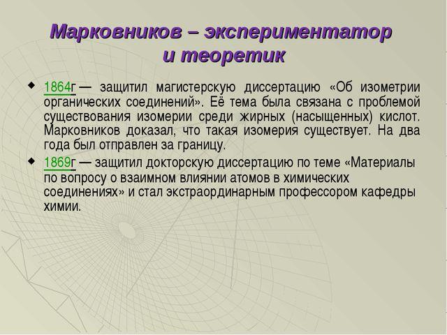 Марковников – экспериментатор и теоретик 1864г— защитил магистерскую диссерт...