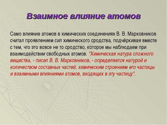 Взаимное влияние атомов Само влияние атомов в химических соединениях В. В. Ма...