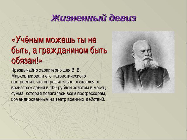 «Учёным можешь ты не быть, а гражданином быть обязан!» Чрезвычайно характерно...