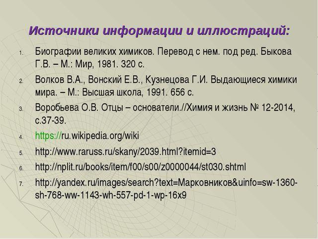 Источники информации и иллюстраций: Биографии великих химиков. Перевод с нем....