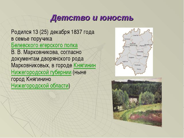 Детство и юность Родился 13 (25) декабря 1837 года в семье поручика Белевског...