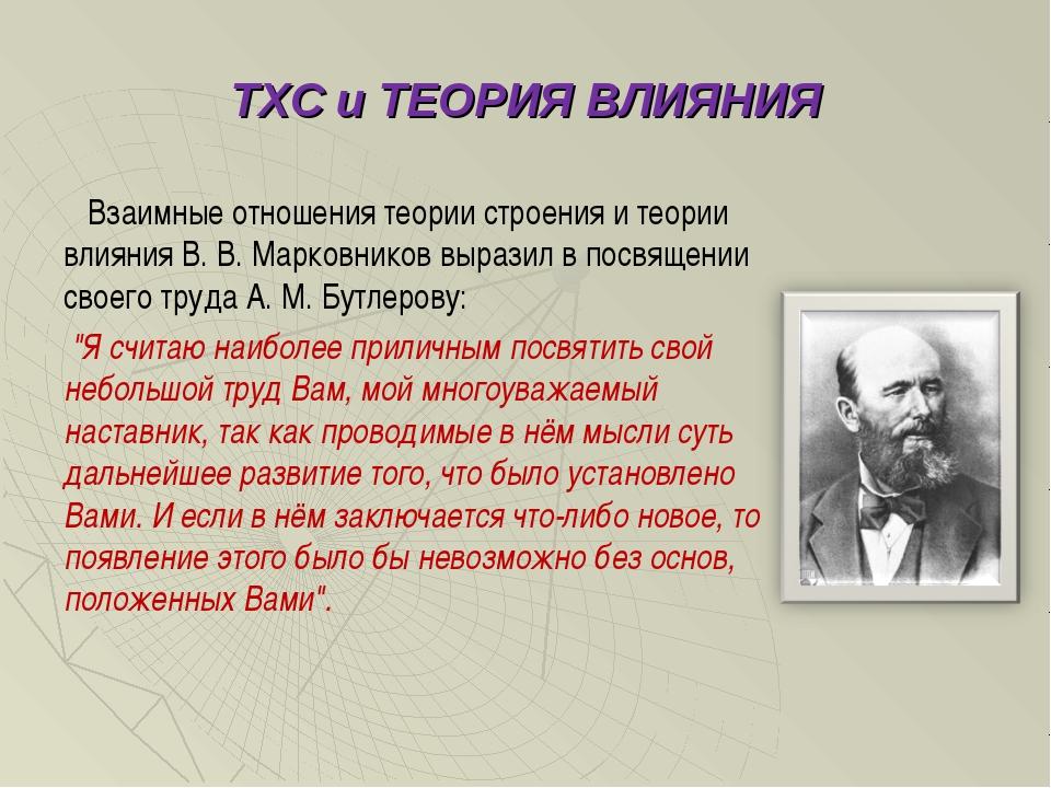 ТХС и ТЕОРИЯ ВЛИЯНИЯ Взаимные отношения теории строения и теории влияния В. В...