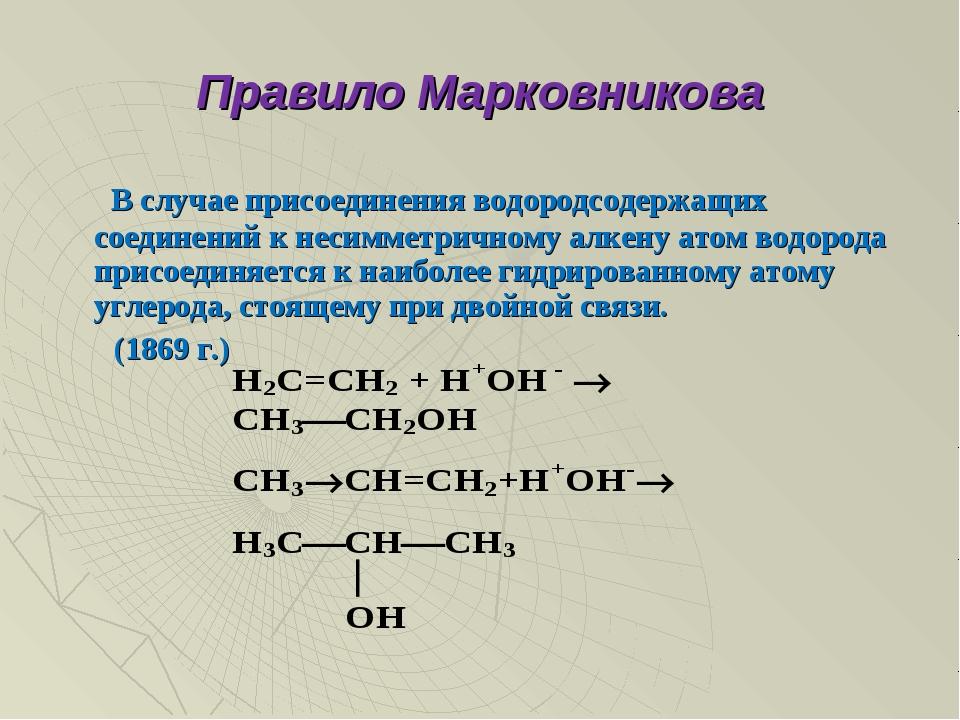 Правило Марковникова В случае присоединения водородсодержащих соединений к не...
