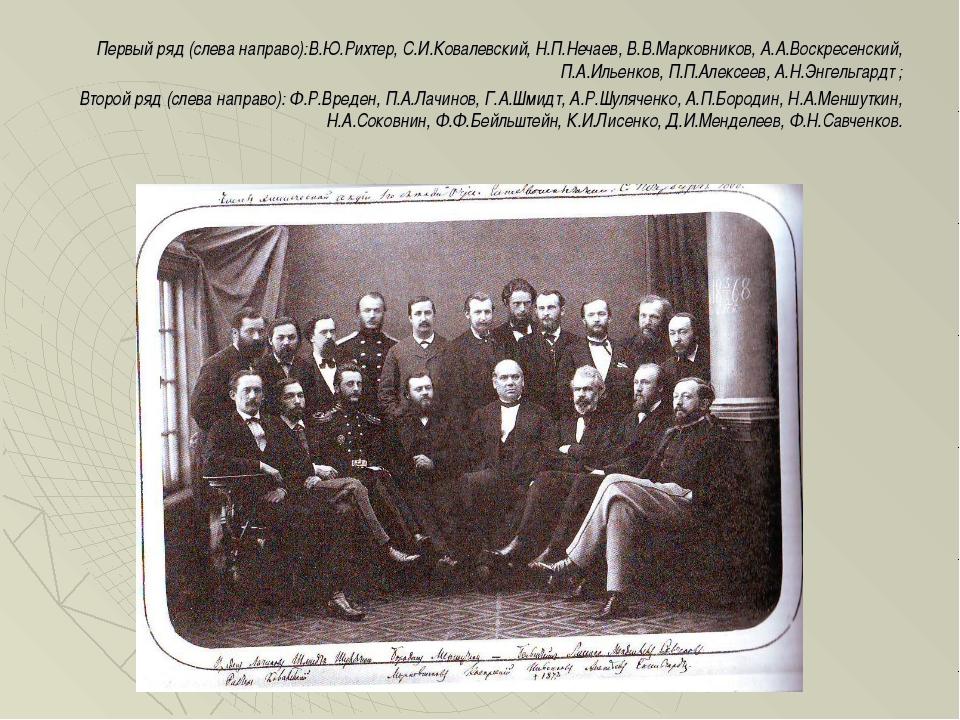 Первый ряд (слева направо):В.Ю.Рихтер, С.И.Ковалевский, Н.П.Нечаев, В.В.Марко...