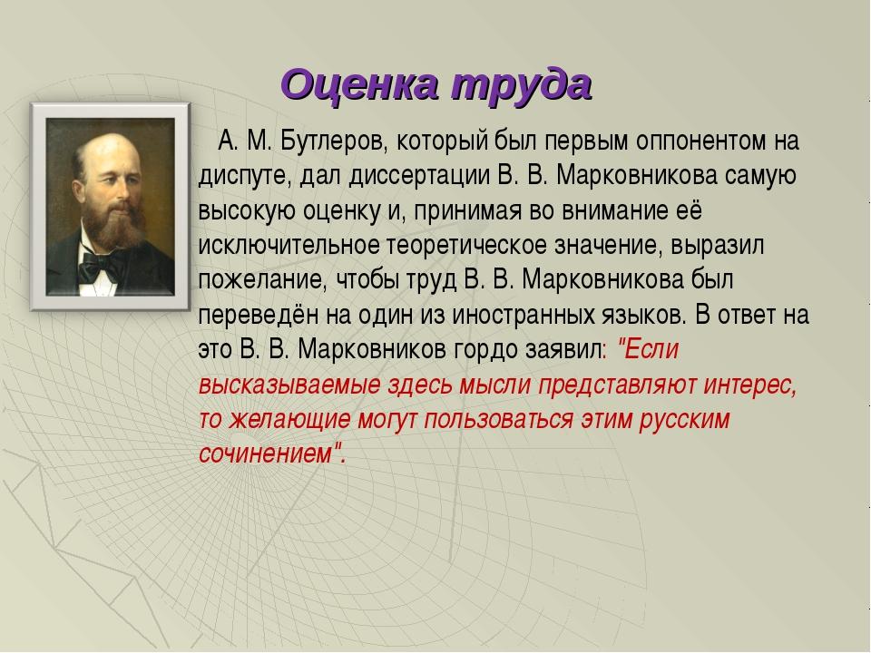 Оценка труда А. М. Бутлеров, который был первым оппонентом на диспуте, дал ди...