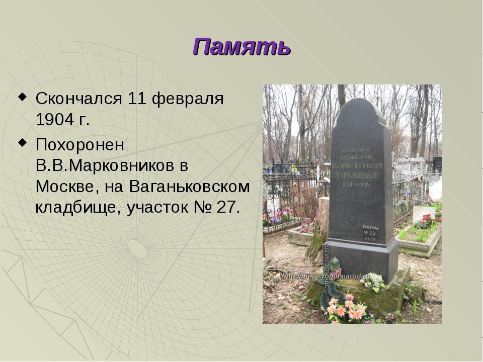 Память Скончался 11 февраля 1904 г. Похоронен В.В.Марковников в Москве, на Ва...