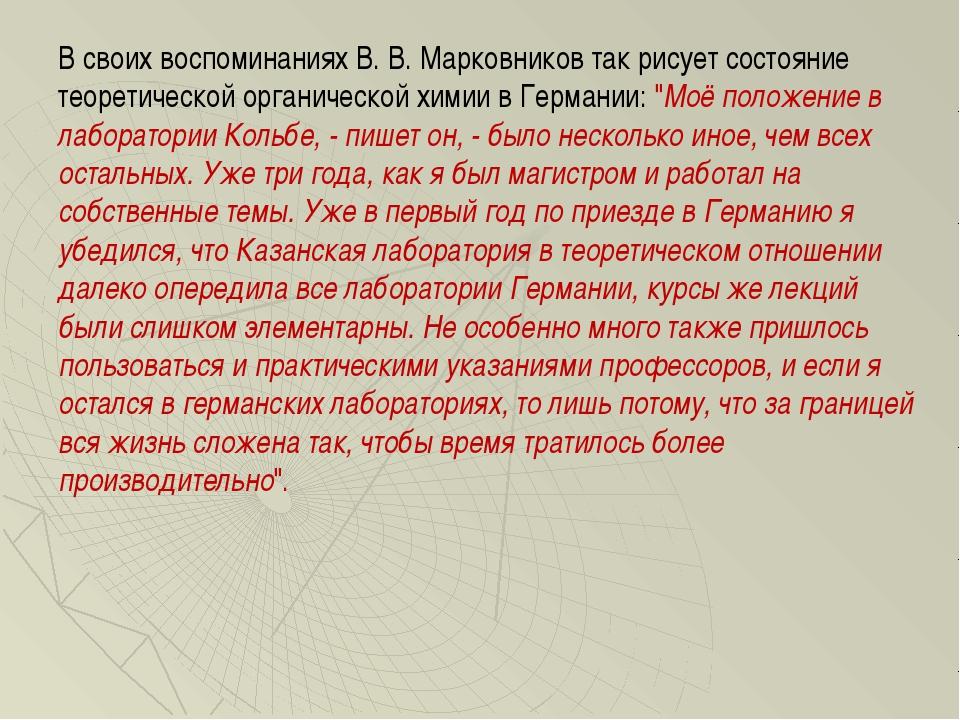 В своих воспоминаниях В. В. Марковников так рисует состояние теоретической ор...