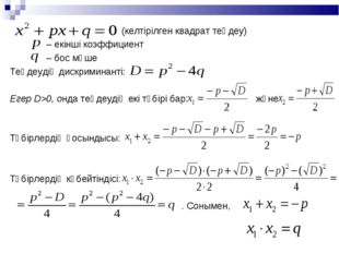 (келтірілген квадрат теңдеу) – екінші коэффициент – бос мүше Теңдеудің дискр