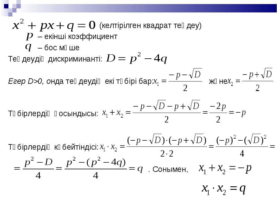 (келтірілген квадрат теңдеу) – екінші коэффициент – бос мүше Теңдеудің дискр...