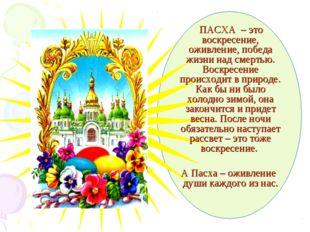 ПАСХА – это воскресение, оживление, победа жизни над смертью. Воскресение пр