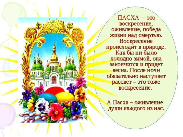 ПАСХА – это воскресение, оживление, победа жизни над смертью. Воскресение пр...