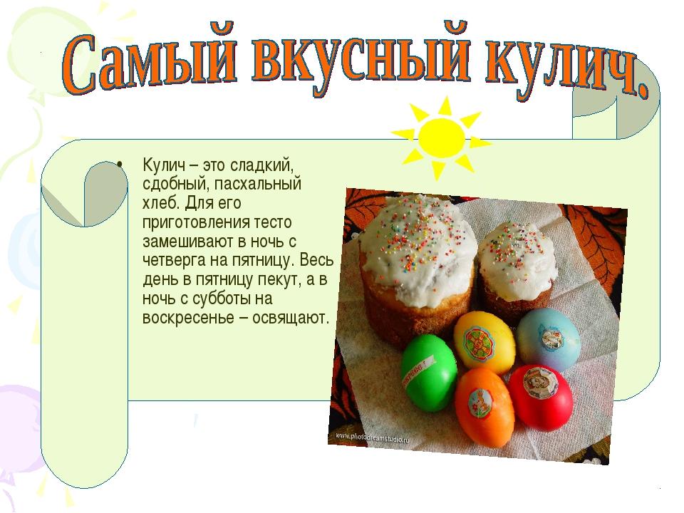 Кулич – это сладкий, сдобный, пасхальный хлеб. Для его приготовления тесто за...