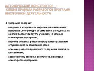 4. Программа содержит: введение, в котором есть информация о назначении прог