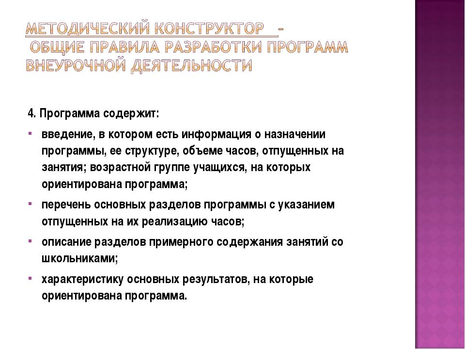 4. Программа содержит: введение, в котором есть информация о назначении прог...