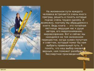 На жизненном пути каждого человека встречается очень много преград, решить и