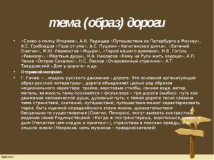 тема (образ) дороги «Слово о полку Игореве», А.Н. Радищев «Путешествие из Пе