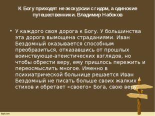 К Богу приходят не экскурсии с гидом, а одинокие путешественники.Владимир На