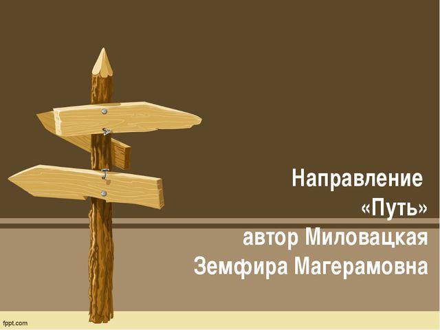 Направление «Путь» автор Миловацкая Земфира Магерамовна