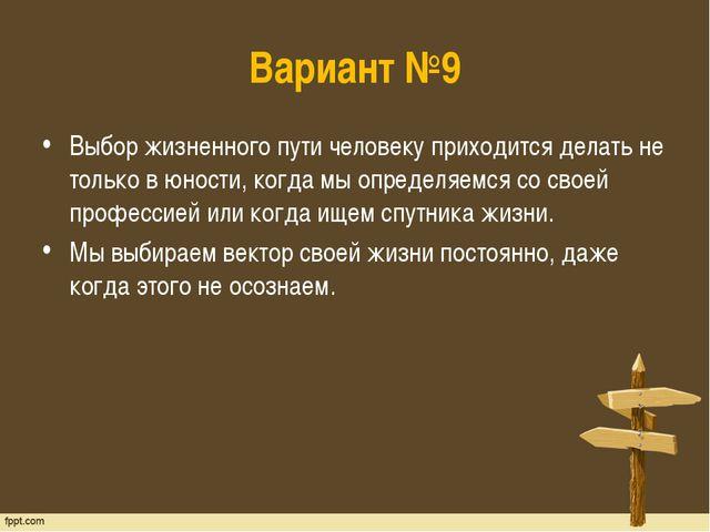 Вариант №9 Выбор жизненного пути человеку приходится делать не только в юност...