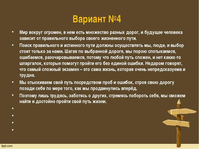 Вариант №4 Мир вокруг огромен, в нем есть множество разных дорог, и будущее ч...