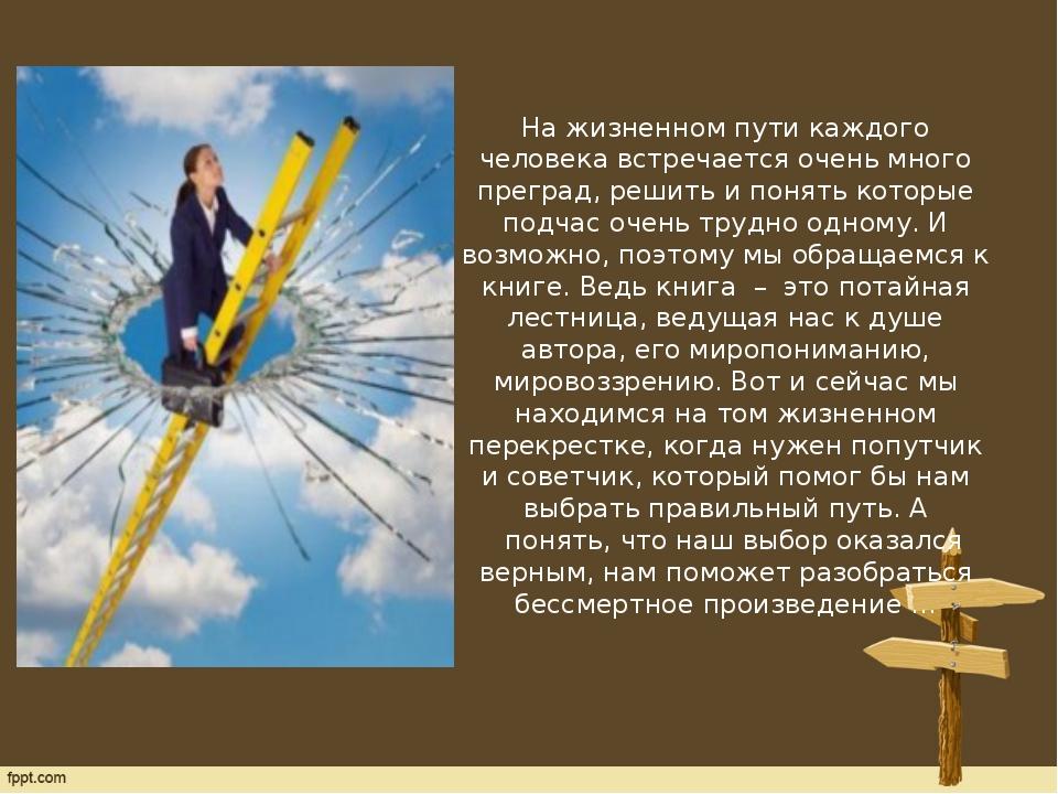 На жизненном пути каждого человека встречается очень много преград, решить и...