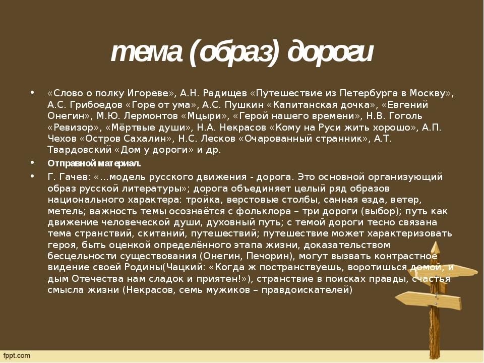 тема (образ) дороги «Слово о полку Игореве», А.Н. Радищев «Путешествие из Пе...