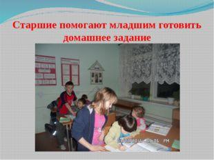 Старшие помогают младшим готовить домашнее задание