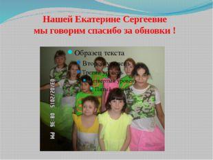 Нашей Екатерине Сергеевне мы говорим спасибо за обновки !