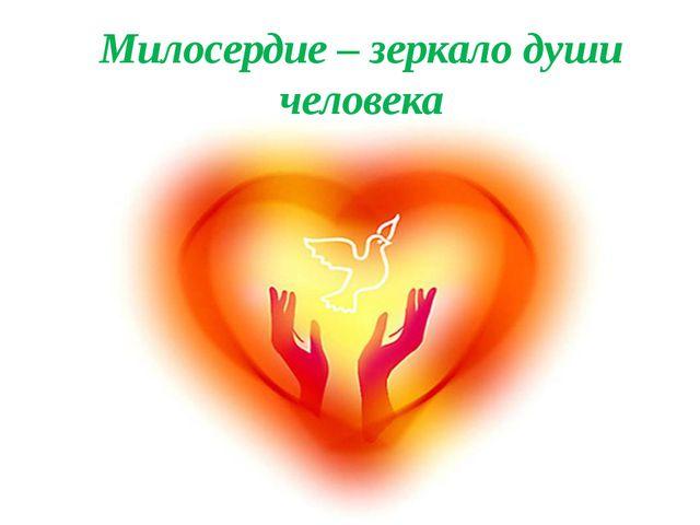 Милосердие – зеркало души человека
