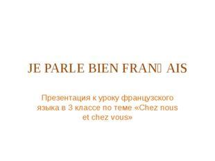 JE PARLE BIEN FRANҪAIS Презентация к уроку французского языка в 3 классе по т